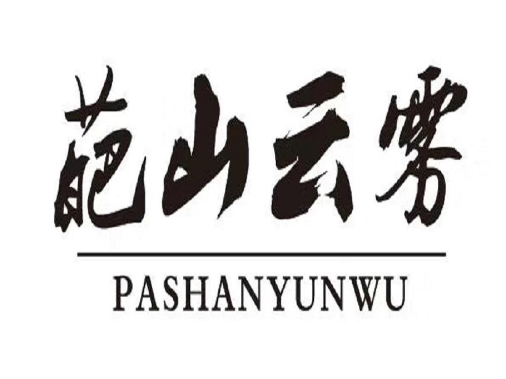 来凤县伏生藤茶种植专业合作社