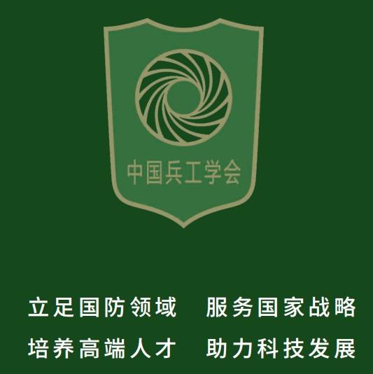 中國兵工学会军功安防与应急产业中心介绍