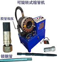 胶管扣压机 钢管缩管机 超薄型扣压机