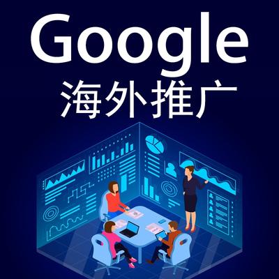 外贸推广,谷歌SEO,谷歌优化