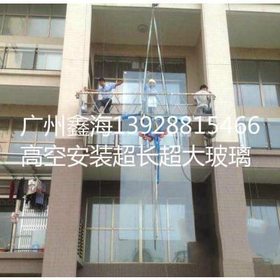 广州玻璃安装 广州玻璃拆除 广州超大超长玻璃安装