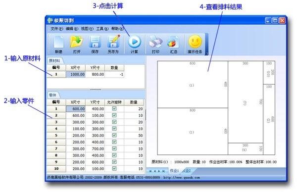 《极限切割》板材切割优化软件